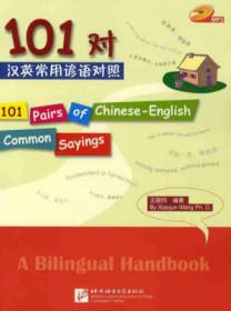 101 대한영영상용언어대조