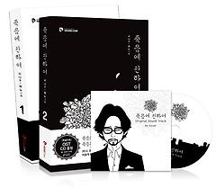 죽음에 관하여 1~2권 세트 (부록:OST CD)