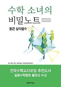 수학 소녀의 비밀노트 - 둥근 삼각함수