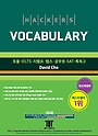 해커스 보카 Hackers Vocabulary (2nd Edition)
