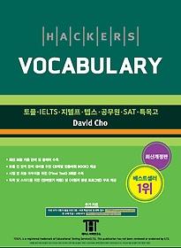 해커스 보카 Hackers Vocabulary (2nd Edition)