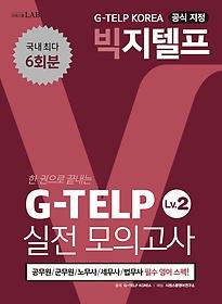 "<font title=""지텔프코리아 공식 지정 빅지텔프 G-TELP Level. 2 실전모의고사 (6회분)"">지텔프코리아 공식 지정 빅지텔프 G-TELP L...</font>"