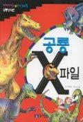 공룡 X 파일 - 수학상식편