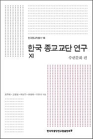 한국 종교교단 연구 XI