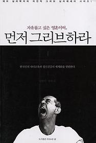 (자유롭고 싶은 영혼이여,) 먼저 그리브하라 : 한국인의 자녀교육과 정신건강의 세계화를 염원한다