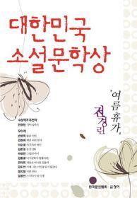 대한민국소설문학상 - 여름휴가