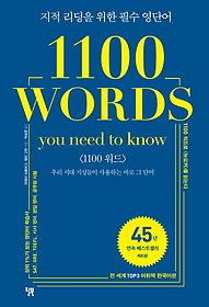 1100 WORDS you need to know (한국어판)