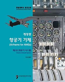 항공기 기체 2 - 항공기 시스템
