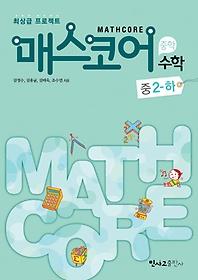 매스코어 중학 수학 2 (하/ 2013년)