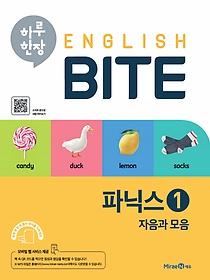 하루 한장 English BITE 파닉스 1