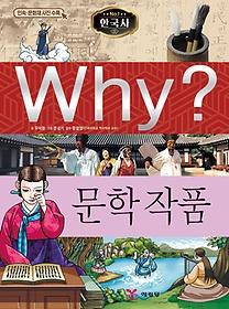 Why? 한국사 문학 작품