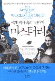 세계 역사 속의 49가지 미스터리