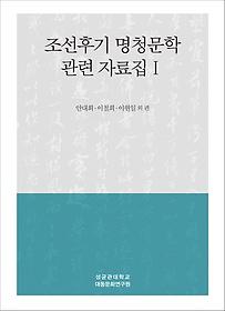 조선후기 명청문학 관련 자료집 1