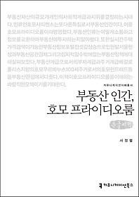 """<font title=""""부동산 인간, 호모 프라이디오룸 (큰글씨책)"""">부동산 인간, 호모 프라이디오룸 (큰글씨책...</font>"""