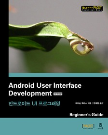 "<font title=""Android User Interface Development 한국어판"">Android User Interface Development 한국...</font>"