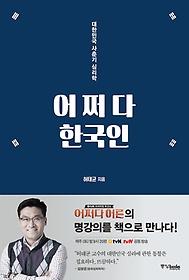 어쩌다 한국인 : 대한민국 사춘기 심리학