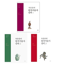 유홍준의 한국미술사 강의 1~3 패키지