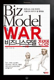 비즈니스모델 전쟁 Biz Model WAR