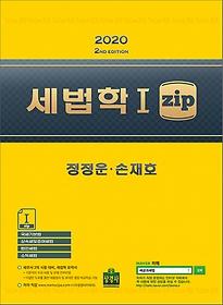 2020 세법학 1 zip