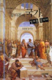플라톤의 국가, 정의를 꿈꾸다
