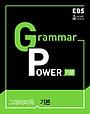 EBS Grammar Power 그래머 파워 기본 (2019년용)