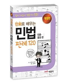 만화로 배우는 민법 판례 120 (2014)