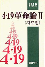 4.19 혁명론 2