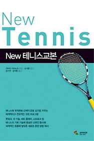 New 테니스교본