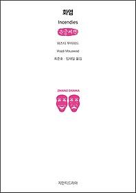 화염 (큰글씨책)