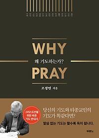 왜 기도하는가? WHY PRAY