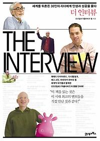 더 인터뷰 : 세계를 뒤흔든 30인의 리더에게 인생과 성공을 묻다
