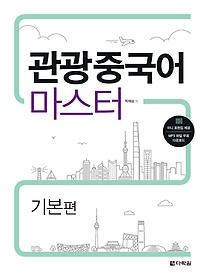 관광중국어 마스터 :기본편