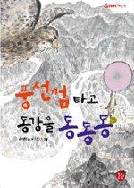 풍선껌 타고 동강을 동동동 (문원아이3)