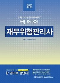 2018 epass 재무위험관리사
