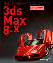    3ds Max 8.x (CD:1) 