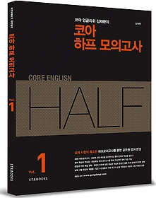 코아 하프 모의고사 Vol. 1 (2014)