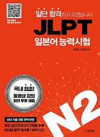 """<font title=""""일단 합격하고 오겠습니다 JLPT 일본어 능력시험 N2"""">일단 합격하고 오겠습니다 JLPT 일본어 능...</font>"""