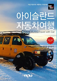 """<font title=""""트래블로그 아이슬란드 자동차 여행 (2020~2021)"""">트래블로그 아이슬란드 자동차 여행 (2020~...</font>"""