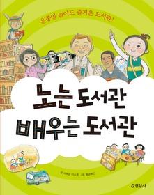 노는 도서관 배우는 도서관