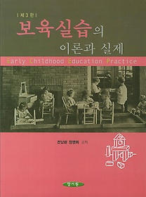 보육실습의 이론과 실제 =Early childhood education practice