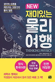 NEW 재미있는 물리여행 - 정식 한국어판