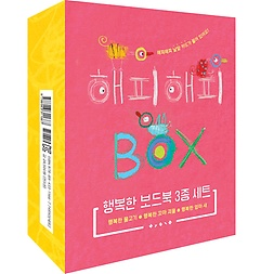 해피해피 박스 - 행복한 보드북 3종 세트