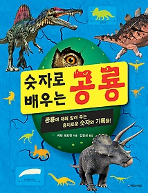 숫자로 배우는 공룡