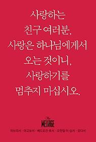 메시지 히브리서-유다서 (미니북)