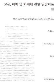 """<font title=""""고용, 이자 및 화폐에 관한 일반이론 (천줄읽기)"""">고용, 이자 및 화폐에 관한 일반이론 (천줄...</font>"""