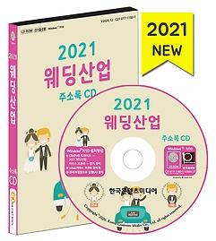 2021 웨딩산업 주소록 CD