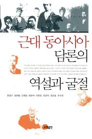 근대 동아시아 담론의 역설과 굴절
