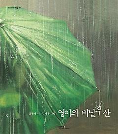 영이의 비닐우산