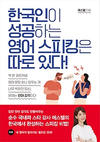 "<font title=""한국인이 성공하는 영어 스피킹은 따로 있다!"">한국인이 성공하는 영어 스피킹은 따로 있...</font>"