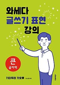 와세다 글쓰기 표현 강의 (큰글자책)
